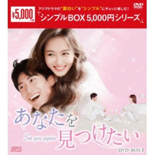 【DVD】あなたを見つけたい DVD-BOX1[シンプルBOX 5,000円シリーズ]