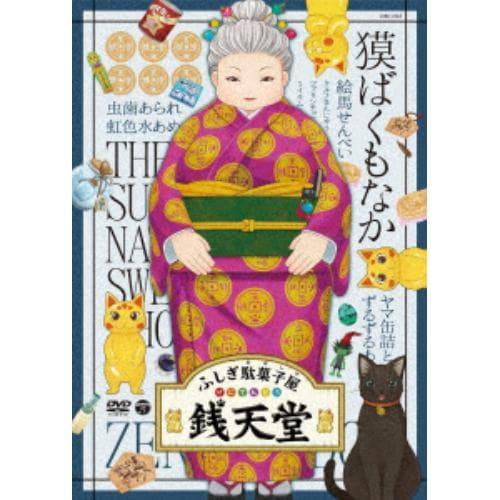 【DVD】ふしぎ駄菓子屋 銭天堂DVD(2)