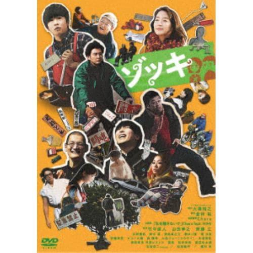 【DVD】ゾッキ