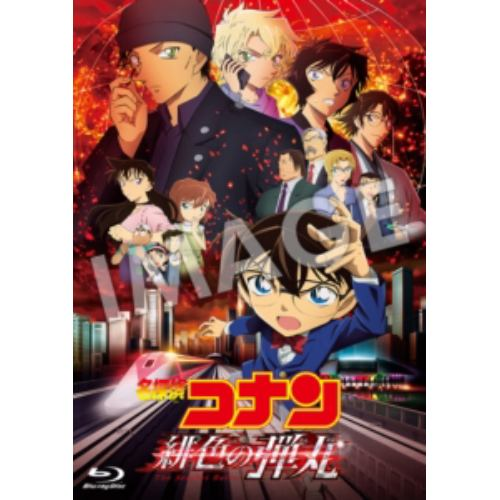 【BLU-R】劇場版「名探偵コナン緋色の弾丸」豪華盤(Blu-ray Disc+DVD)