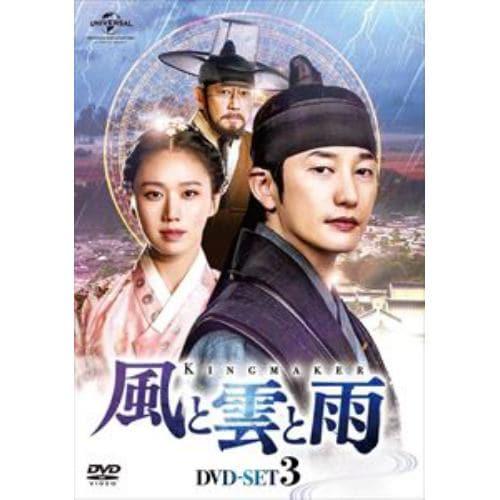【DVD】風と雲と雨 DVD-SET3