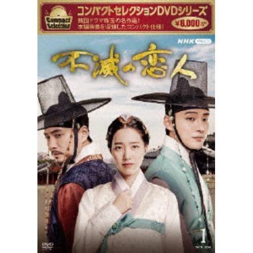 【DVD】コンパクトセレクション 不滅の恋人 DVD-BOX(1)