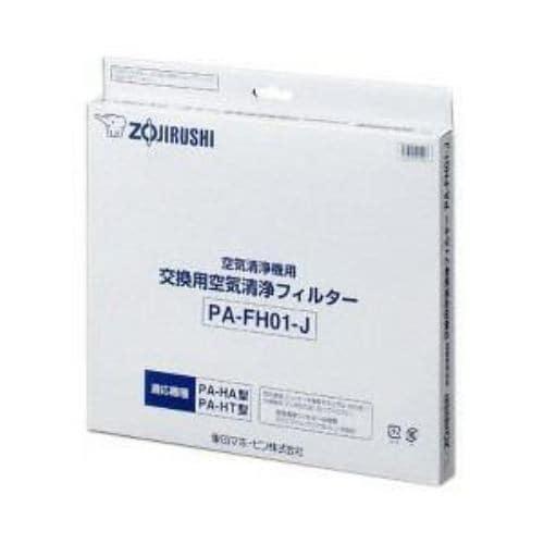 ZOJIRUSHI 空気清浄機 PA-HA16用 フィルターセット PA-FH01-J