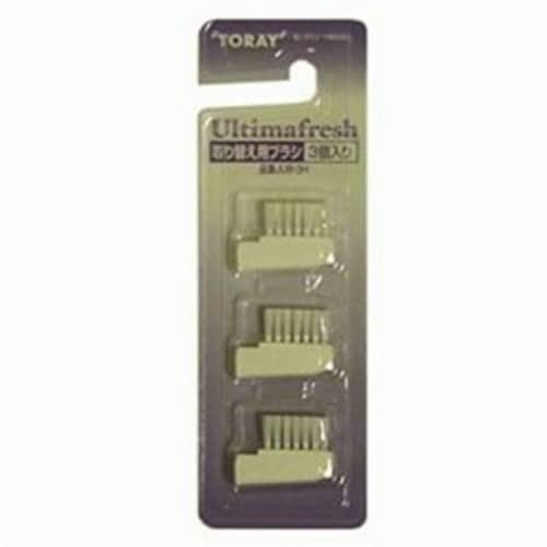 東レ JUB-3H ウルティマフレッシュ用 替え歯ブラシ (3個入り)