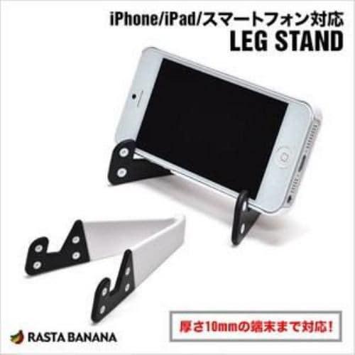 ラスタバナナ iPhone5/iPad対応 LEG STAND ホワイト  レッグスタンド RBOT098