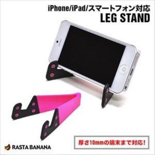 ラスタバナナ iPhone5/iPad対応 LEG STAND パープル レッグスタンド RBOT099
