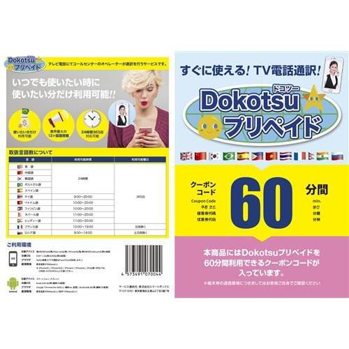 スマートボックス Dokotsuプリペイド 60分プラン ドコツープリペイド