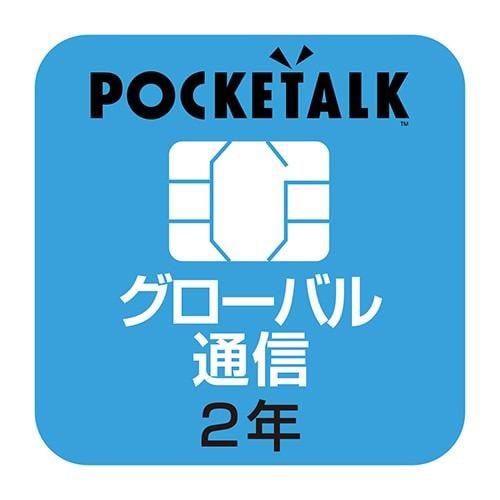 ソースネクスト POCKETALK(ポケトーク)シリーズ共通 専用グローバルSIM(2年) POCKETALK(ポケトーク)専用SIMカード