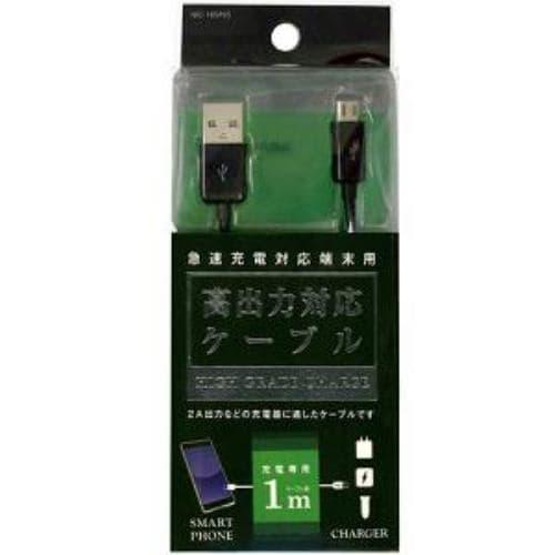 オズマ IUC-10SP05K スマートフォン用高出力対応充電ケーブル 1m ブラック