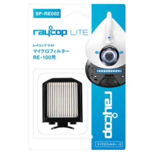 レイコップ(raycop) SP-RE002 レイコップLite用マイクロフィルター(2個入)
