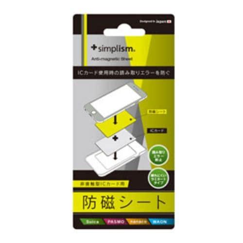 トリニティ TR-AMS-SG iPhone/スマートフォン用非接触型ICカード用防磁シート