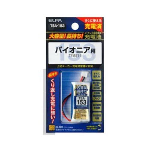 ELPA 電話子機用充電池 TSA-153