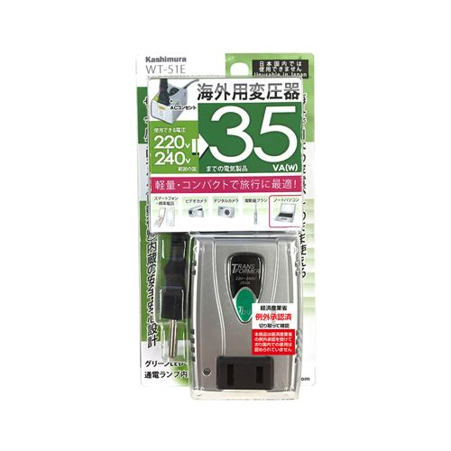 カシムラ WT-51E 海外用変圧器220-240V/35VA