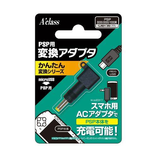 アクラス PSP用変換アダプタ【かんたん変換シリーズ microUSB⇒PSP用】