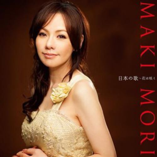 【CD】森麻季 / 日本の歌~花は咲く