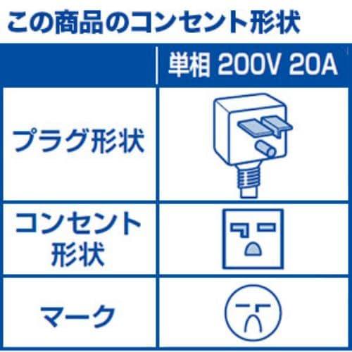日立 RAS-X63K2S-W エアコン 白くまくん Xシリーズ 200V (20畳用) スターホワイト