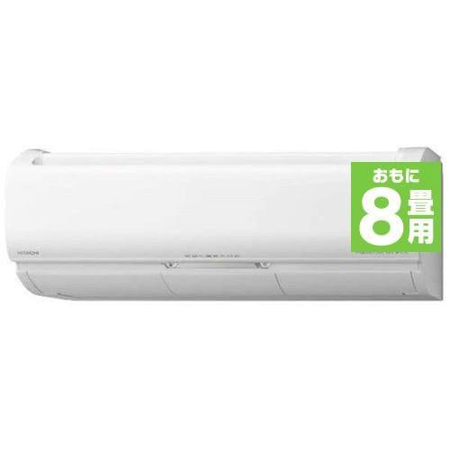 日立 RAS-X25L W 白くまくん Xシリーズ (8畳用) スターホワイト