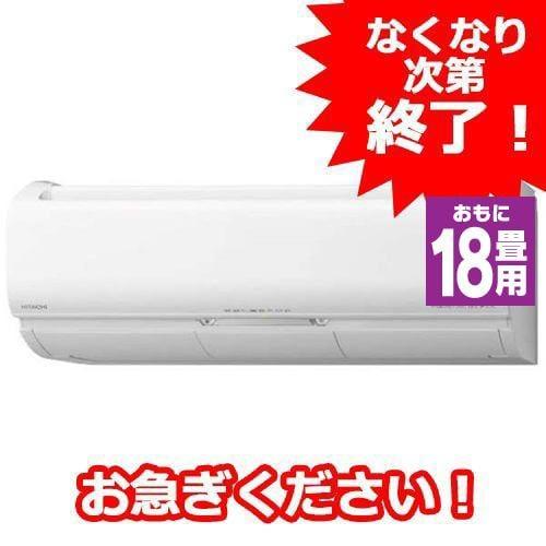 日立 RAS-X56L2 W 白くまくん Xシリーズ (18畳用) スターホワイト フィルター自動掃除機能付き