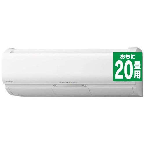 日立 RAS-X63L2 W 白くまくん Xシリーズ (20畳用) スターホワイト