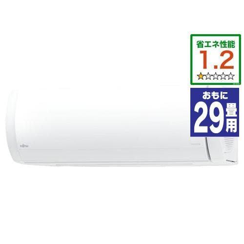 富士通ゼネラル AS-XW901L2W ノクリア Xシリーズ (29畳用) ホワイト