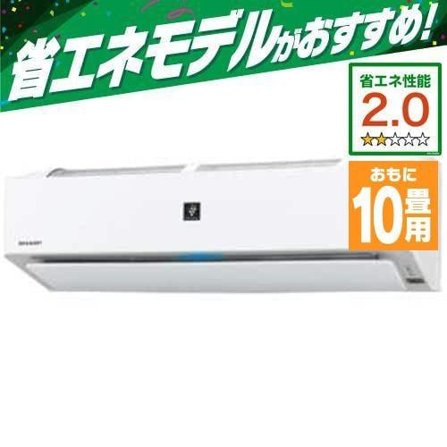 シャープ AY-N28H-W プラズマクラスター25000搭載 エアコン N-Hシリーズ (10畳・単相100V) ホワイト フィルター自動掃除