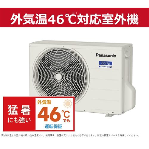 パナソニック CS-EX251D-W エアコン エオリア EXシリーズ (8畳用) クリスタルホワイト フィルター自動掃除機能付き