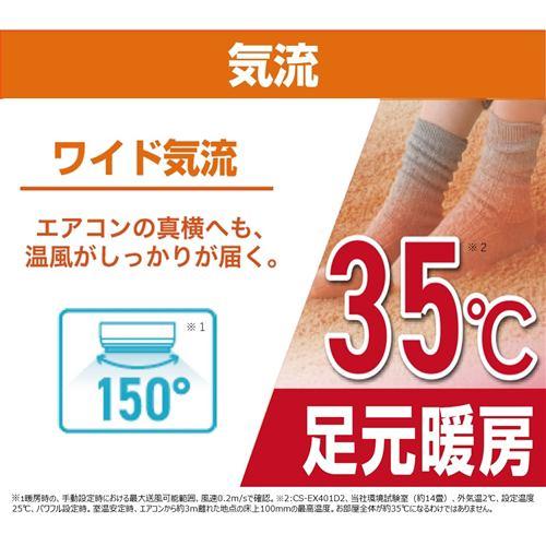 パナソニック CS-EX401D2-W エアコン エオリア EXシリーズ (14畳用) クリスタルホワイト フィルター自動掃除機能付き