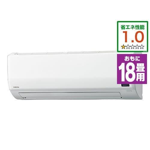 コロナ CSH-W5621R2(W) エアコン リララ(Relala) Wシリーズ (18畳用) ホワイト