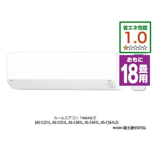 富士通ゼネラル AS-C561L2W エアコン ノクリア Cシリーズ (18畳用) ホワイト