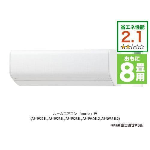 富士通ゼネラル AS-SV251L-W エアコン ノクリア SVシリーズ (8畳用) ホワイト フィルター自動掃除機能付き
