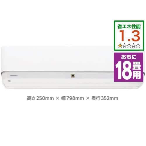 東芝 RAS-H562DT(W) エアコン 大清快 H-DTシリーズ (18畳用) ホワイト