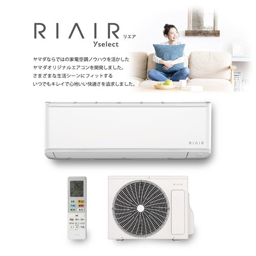 YAMADASELECT(ヤマダセレクト) YHAC-40L1-W エアコン RIAIR 主に14畳用 ホワイト