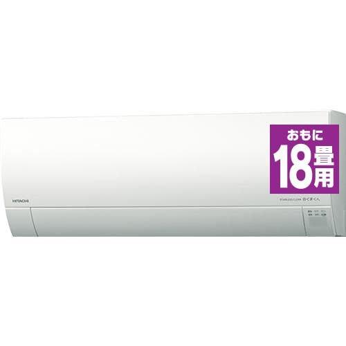 日立 RAS-G560L2 W エアコン 白くまくん Gシリーズ (18畳用) スターホワイト フィルター自動掃除機能付き