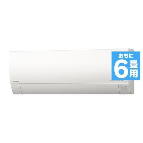 日立 RAS-YX220L W エアコン 白くまくん Gシリーズ (6畳用) スターホワイト フィルター自動掃除機能付き