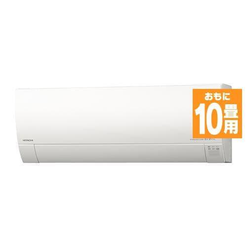 日立 RAS-YX280L W エアコン 白くまくん ヤマダデンキオリジナル YXシリーズ (10畳用) スターホワイト フィルター自動掃除機能付き