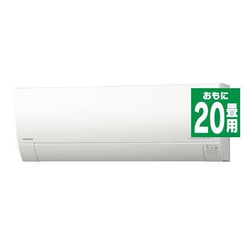 日立 RAS-YX630L2 W エアコン 白くまくん ヤマダデンキオリジナル YXシリーズ (20畳用) スターホワイト フィルター自動掃除機能付き