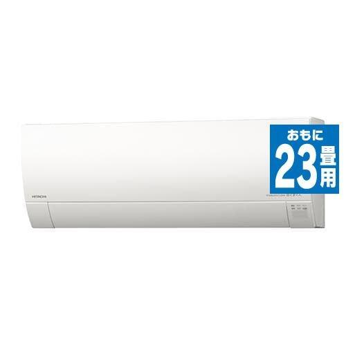 日立 RAS-YX710L2 W エアコン 白くまくん ヤマダデンキオリジナル YXシリーズ (23畳用) スターホワイト フィルター自動掃除機能付き