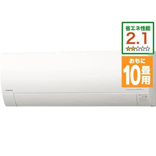 日立 RAS-RK28M W エアコン メガ暖 白くまくん RKシリーズ (10畳用) スターホワイト