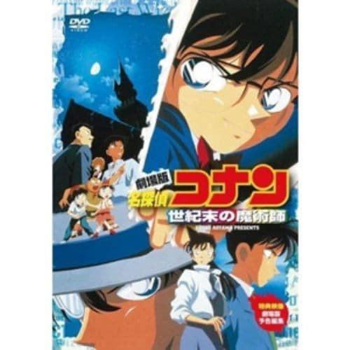 【DVD】劇場版 名探偵コナン 世紀末の魔術師