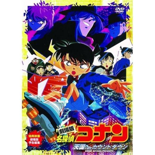 【DVD】劇場版 名探偵コナン 天国へのカウントダウン