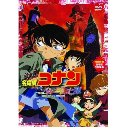 【DVD】劇場版 名探偵コナン ベイカー街の亡霊
