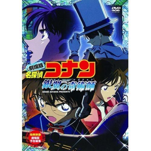 【DVD】劇場版 名探偵コナン 銀翼の奇術師