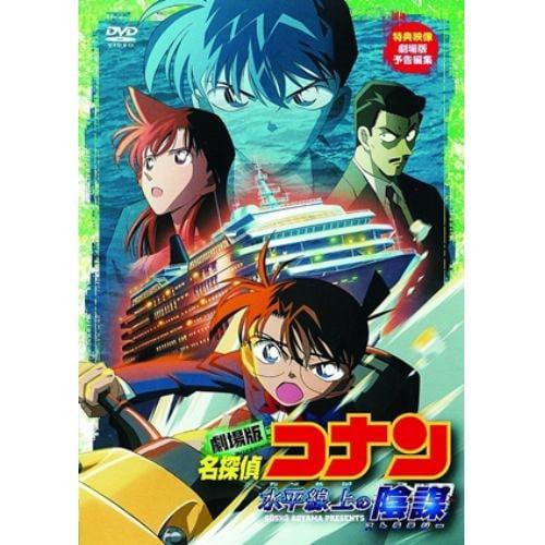 【DVD】劇場版 名探偵コナン 水平線上の陰謀