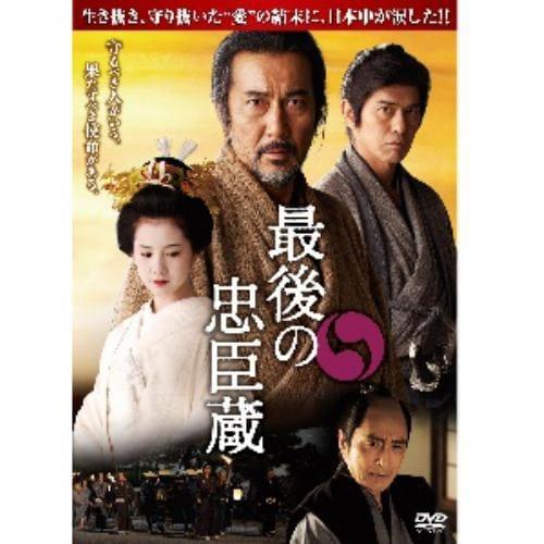 【DVD】最後の忠臣蔵