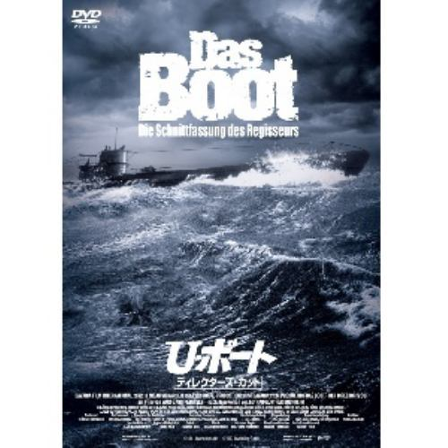 【DVD】Uボート ディレクターズ・カット