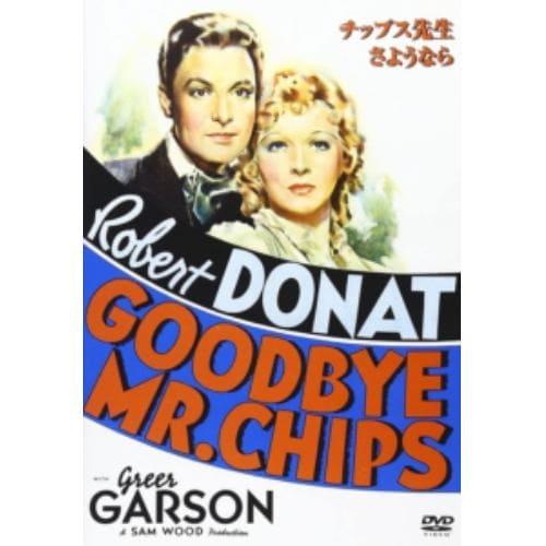 【DVD】チップス先生さようなら