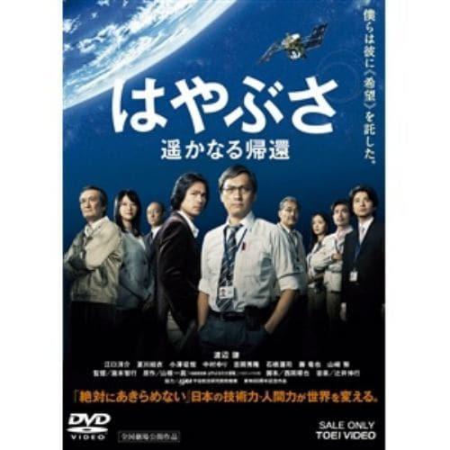 【DVD】はやぶさ 遥かなる帰還