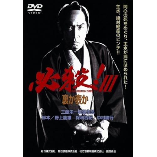 【DVD】必殺!3 裏か表か