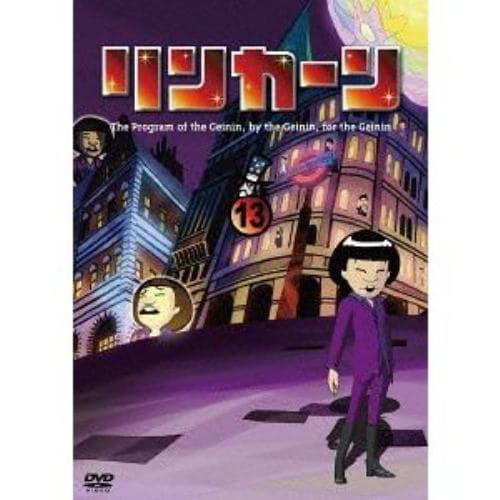 【アウトレット品】【DVD】リンカーンDVD13(初回限定盤)