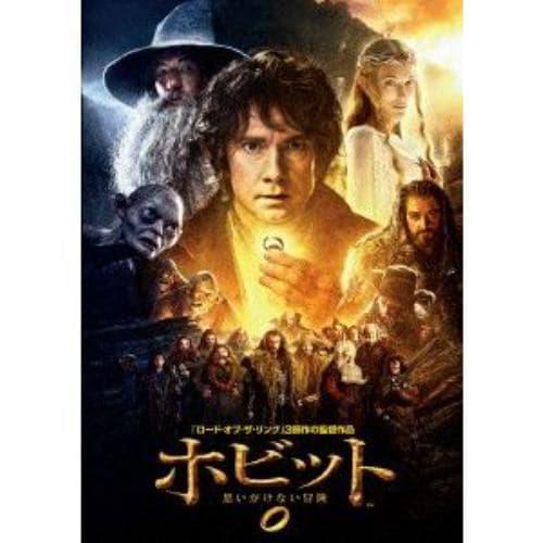 【DVD】ホビット 思いがけない冒険